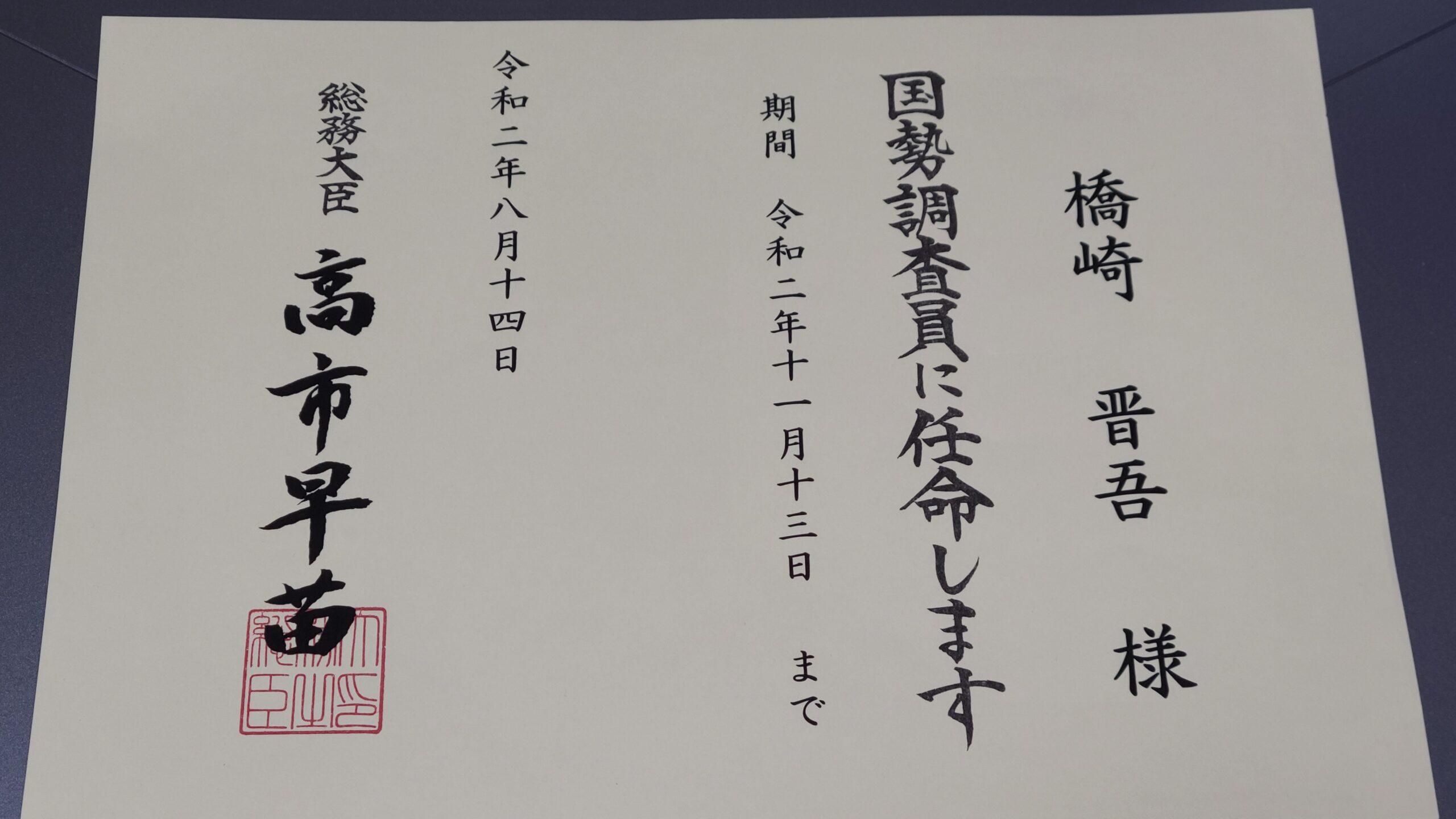 "<span class=""title"">国勢調査終了!</span>"